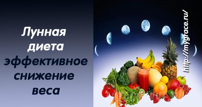 Диета оборотня лунная диета меню