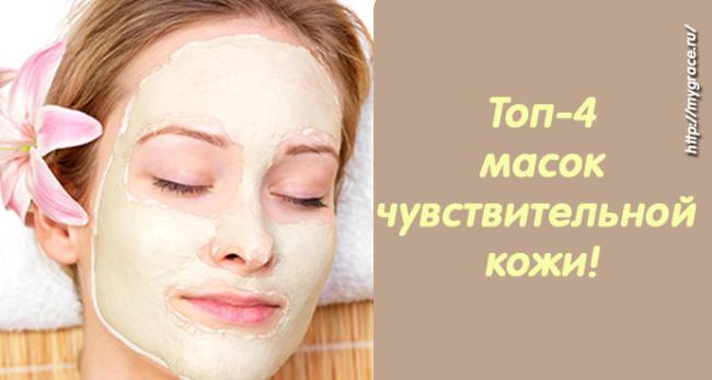 Топ-4 масок для чувствительной кожи