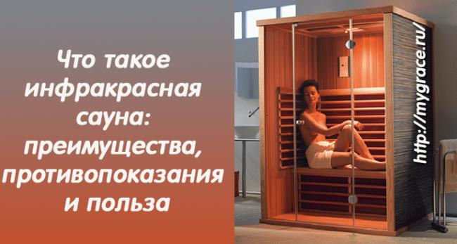 Инфракрасная сауна - одна из самых популярных услуг в салонах красоты!