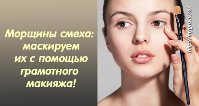 Как легко убрать морщины смеха с помощью макияжа