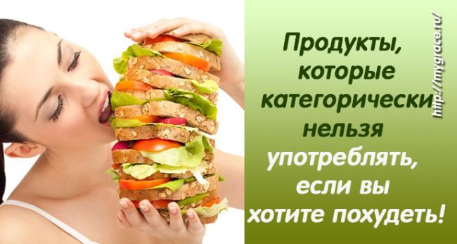 Что нельзя есть, чтобы похудеть? 7 продуктов-табу при похудении