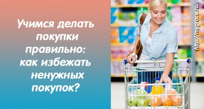 4 бесценных совета для шопинга: как избежать ненужной покупки и лишних трат?