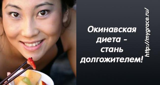 Хотите похудеть и продлить жизнь? Вам поможет Окинавская диета!