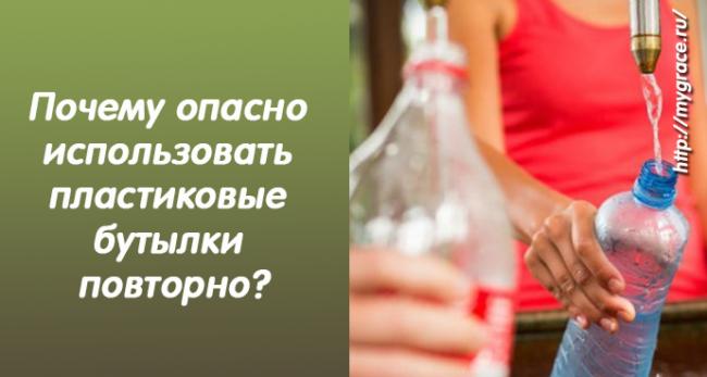 3 веские причины не использовать пластиковые бутылки повторно