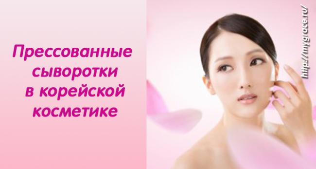 Прессованные сыворотки в корейской косметике - максимальное воздействие при минимальных затратах времени!