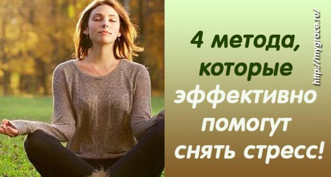4 простых метода, которые эффективно помогут снять стресс!
