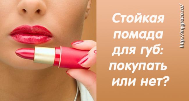 Стойкая помада для губ: покупать или нет?