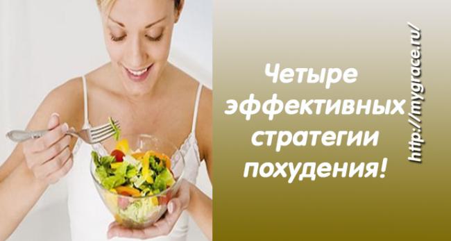 4 эффективные стратегии похудения!