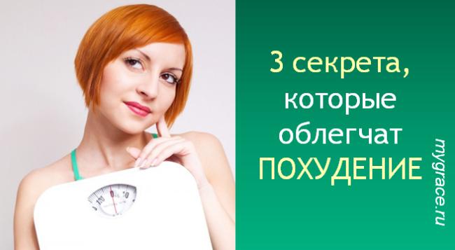 3 секрета, которые облегчат похудение