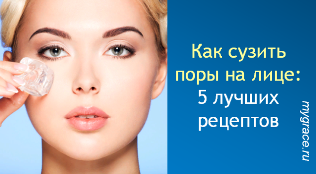 Как сузить поры на лице: 5 самых эффективных рецептов