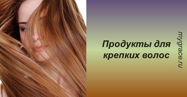 ТОП-5 лучших продуктов для укрепления волос