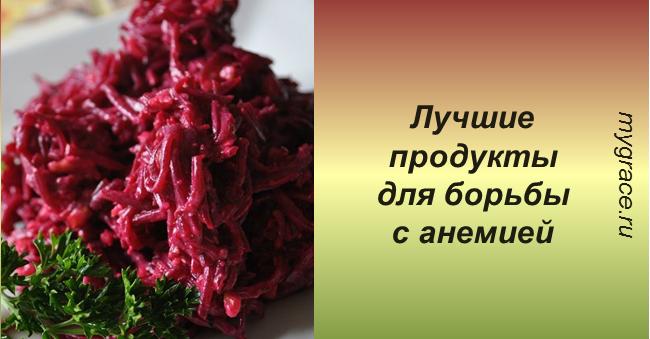 7 продуктов, которые помогут вам бороться с анемией и повысить уровень гемоглобина