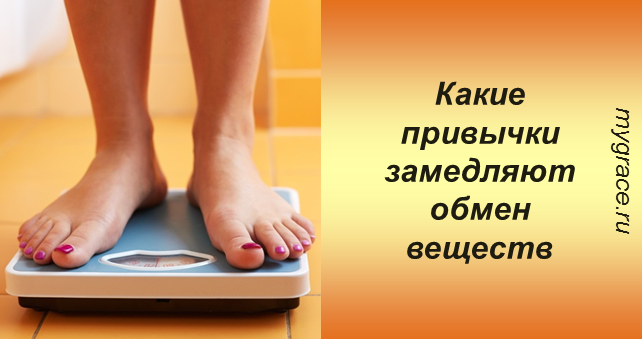 10 привычек, которые замедляют ваш метаболизм и приводят к лишнему весу