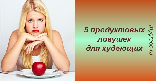 5 ловушек, в которых часто оказываются желающие похудеть