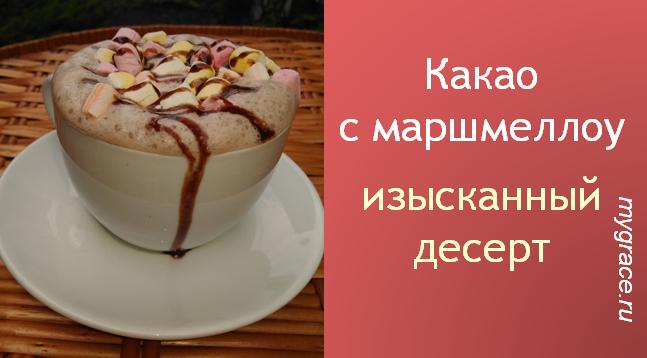 Какао с маршмеллоу - рецепт незабываемого напитка-десерта!