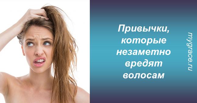 5 привычек, которые разрушают волосы!