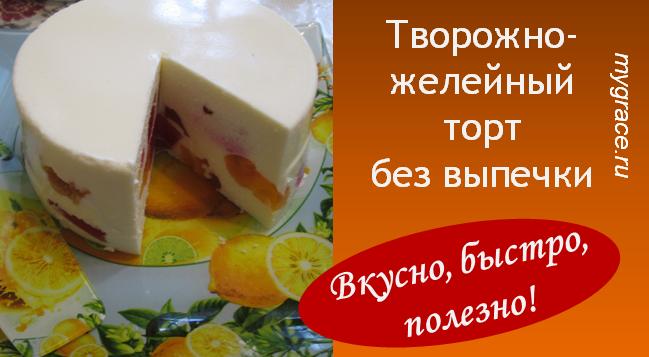 Желейно-творожный торт без выпечки - полезный и удивительно вкусный рецепт!