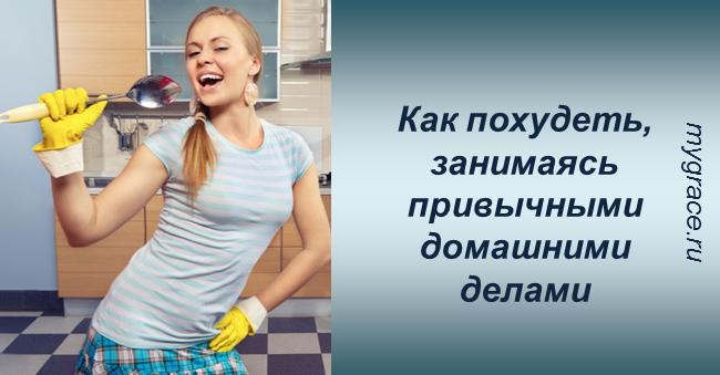 10 привычек в повседневной жизни, которые помогут похудеть