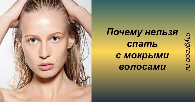Никогда не засыпайте с мокрыми волосами, если не хотите проблем!
