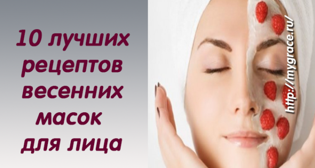 10 лучших рецептов весенних масок для лица