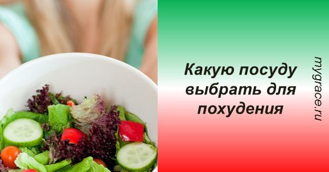Как цвет и форма посуды влияют на аппетит: боремся с обжорством!