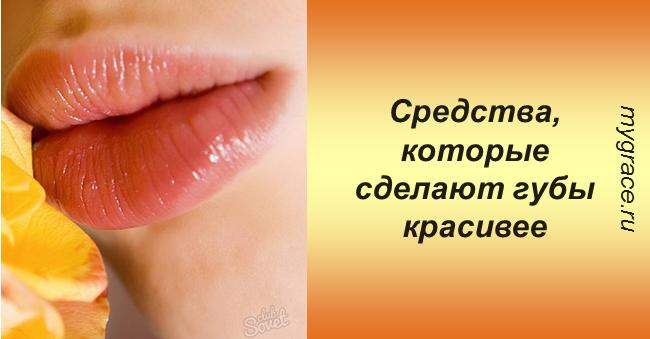 10 надежных средств, которые сделают ваши губы красивее