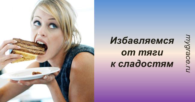 6 эффективных способов избавления от сахарной зависимости