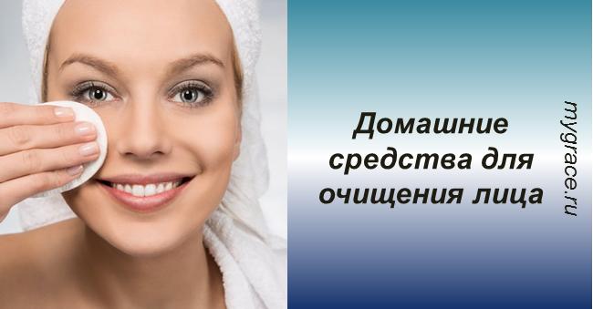 10 способов очистить кожу лица, не прибегая к покупным средствам