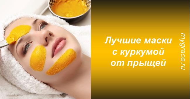 Куркума – лучшее средство от прыщей! 4 рецепта масок для чистой кожи