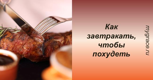 5 правил завтрака, гарантирующих потерю жира