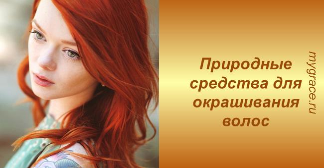 Природная альтернатива химическим краскам для волос: подари волосам здоровье!