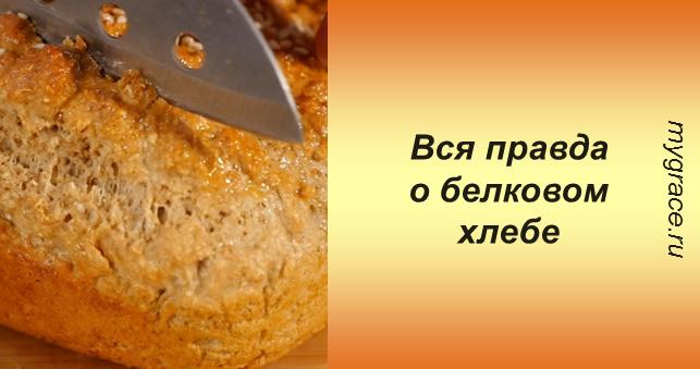 Белковый хлеб: помогает ли он похудеть?