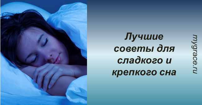Искусство спать всю ночь: лучшие советы для крепкого сна