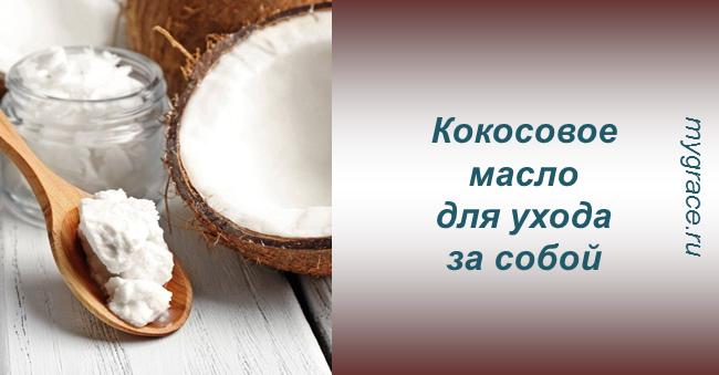 9 способов ухода за собой при помощи кокосового масла