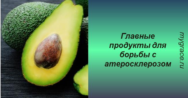 10 лучших продуктов против атеросклероза