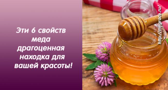 Эти 6 свойств меда - драгоценная находка для вашей красоты!