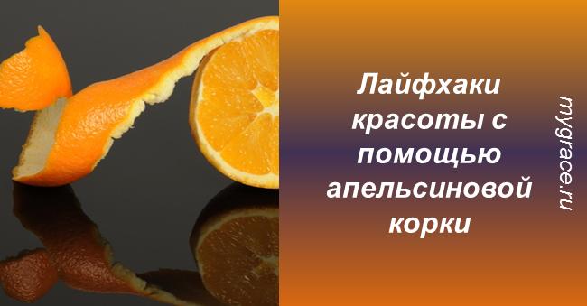 7 необычных вариантов применения апельсиновой кожуры для красоты кожи и волос