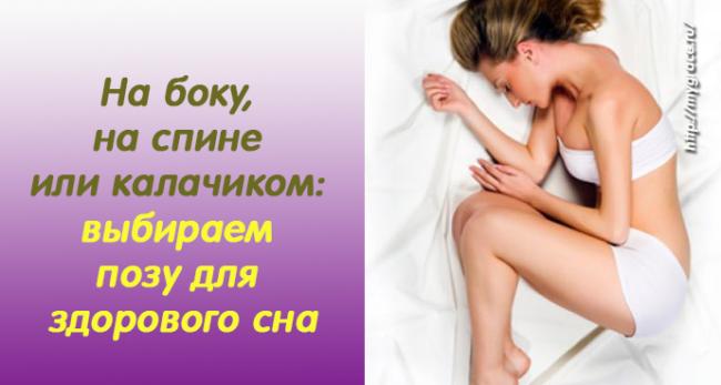 На боку, на спине или калачиком: выбираем позу для здорового сна!