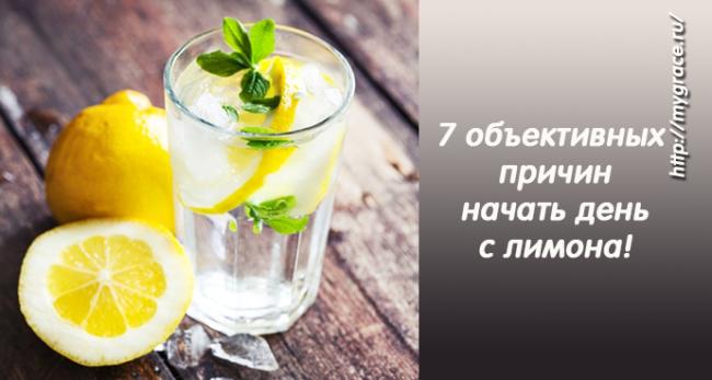 7 объективных причин начать день с воды с лимоном!