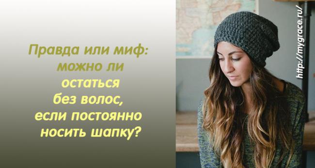 Правда или миф: можно ли терять волосы, если постоянно носить шапку?