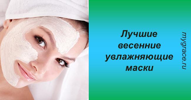 Весенние увлажняющие маски для лица: 10 волшебных рецептов