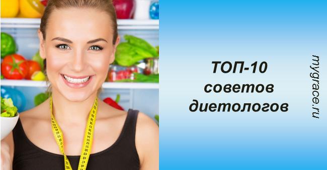 10 лучших советов диетологов