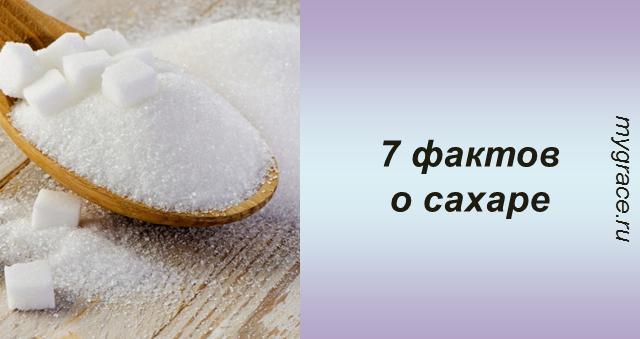 7 удивительных фактов о сахаре, которые нужно знать