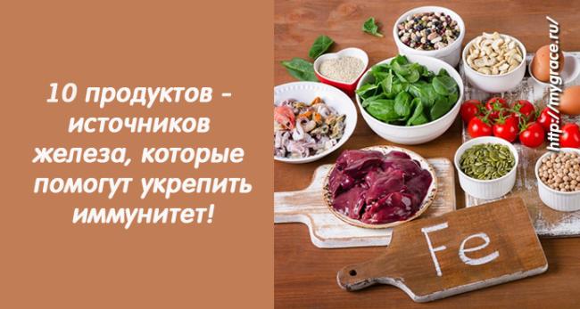 10 продуктов - источников железа, которые помогут укрепить иммунитет!