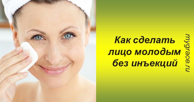 Вместо инъекций: эффективные домашние советы по омоложению лица