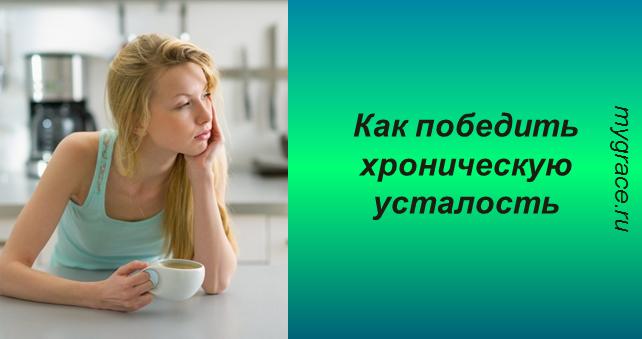 Как побороть хроническую усталость: 5 действенных способов
