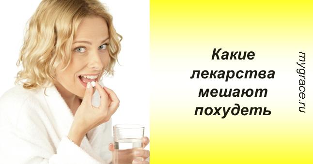 Список лекарств, затрудняющих процесс похудения