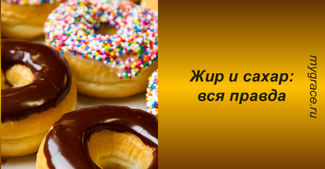 Правда о жире и сахаре, которую должен знать каждый!