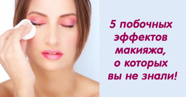 5 побочных эффектов макияжа, о которых вы не знали!