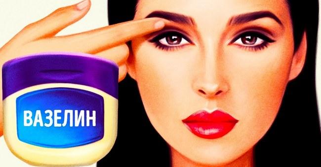 12 чудесных способов косметического использования вазелина